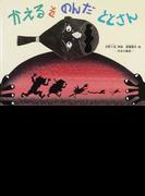 かえるをのんだととさん 日本の昔話 (こどものとも絵本)