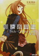 狼と香辛料 7 Side Colors (電撃文庫)(電撃文庫)