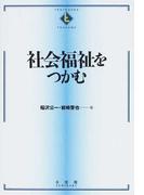 社会福祉をつかむ (TEXTBOOKS TSUKAMU)