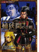 桶狭間の合戦 (コミック版日本の歴史 歴史を変えた日本の合戦)