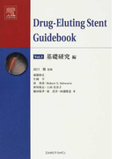 Drug‐Eluting Stent Guidebook Vol.3 基礎研究編