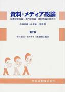 資料・メディア総論 図書館資料論・専門資料論・資料特論の統合化 第2版