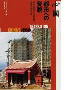 中国 都市への変貌 悠久の歴史から読み解く持続可能な未来