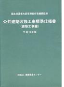 公共建築改修工事標準仕様書 平成19年版建築工事編