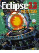Eclipse 3.3完全攻略
