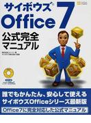 サイボウズOffice 7公式完全マニュアル
