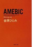 AMEBIC (集英社文庫)(集英社文庫)