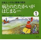 日本人いのちと健康の歴史 1 病とのたたかいがはじまる