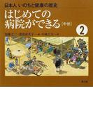 日本人いのちと健康の歴史 2 はじめての病院ができる