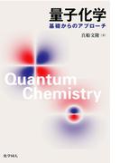 量子化学 基礎からのアプローチ