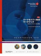 ハートセイバーAEDワークブック 日本語版