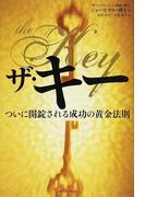 ザ・キー ついに開錠される成功の黄金法則 (East Press Business)(East Press Business)