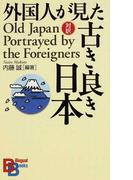 外国人が見た古き良き日本 対訳 (Bilingual Books)