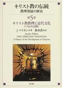 キリスト教の伝統 教理発展の歴史 第5巻 キリスト教教理と近代文化