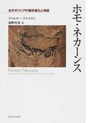 ホモ・ネカーンス 古代ギリシアの犠牲儀礼と神話