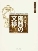 すぐに使える陶器の文様 (日本の文様図案)