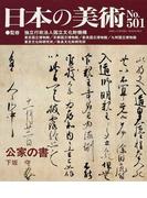日本の美術 No.501 公家の書
