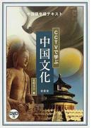 CCTVで学ぶ中国文化 (中国語中級テキスト)