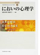 においの心理学 (アロマサイエンスシリーズ21)