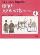 日本人いのちと健康の歴史 4 戦争と人のいのち