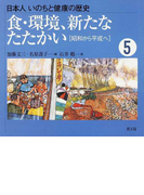 日本人いのちと健康の歴史 5 食・環境、新たなたたかい