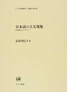 日本語の主文現象 統語構造とモダリティ (ひつじ研究叢書)