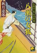 八瀬の女狐 (ベスト時代文庫 京奉行長谷川平蔵)(ベスト時代文庫)