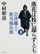 落花は枝に還らずとも 会津藩士・秋月悌次郎 下 (中公文庫)(中公文庫)