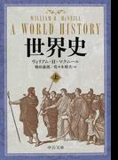 世界史 上 (中公文庫)(中公文庫)