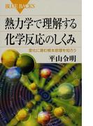 熱力学で理解する化学反応のしくみ 変化に潜む根本原理を知ろう (ブルーバックス)(ブルー・バックス)