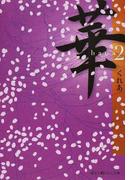 華 2 (魔法のiらんど文庫)(魔法のiらんど文庫)