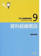 資料組織概説 (JLA図書館情報学テキストシリーズ)