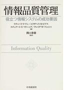 情報品質管理 役立つ情報システムの成功要因