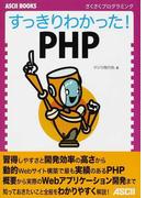 すっきりわかった!PHP (ASCII BOOKS さくさくプログラミング)