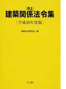 井上建築関係法令集 平成20年度版