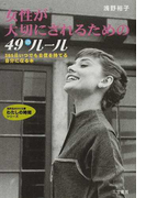 女性が大切にされるための49のルール 365日いつでも自信を持てる自分になる本 (知的生きかた文庫 わたしの時間シリーズ)(知的生きかた文庫)