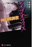 レイプオフィス 90日間調教 (フランス書院文庫)(フランス書院文庫)