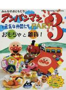 みんなのおともだち!アンパンマンと元気な仲間たち PART3 おもちゃと雑貨! (Heart Warming Life Series)