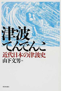 津波てんでんこ 近代日本の津波史