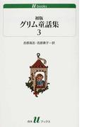 初版グリム童話集 3 (白水Uブックス 童話)(白水Uブックス)