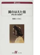 翼のはえた指 評伝安川加壽子 (白水Uブックス 音楽)(白水Uブックス)