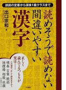 読めそうで読めない間違いやすい漢字 誤読の定番から漢検1級クラスまで