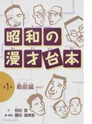 昭和の漫才台本 第1巻 戦前編 その1