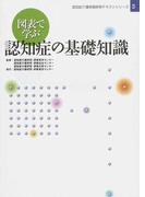 図表で学ぶ認知症の基礎知識 (認知症介護実践研修テキストシリーズ)