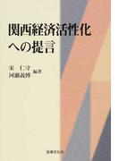 関西経済活性化への提言