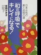 「和の呼吸」でキレイになる! 日本女性の美と品格の源