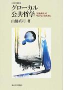 グローカル公共哲学 「活私開公」のヴィジョンのために (公共哲学叢書)