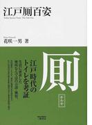 江戸厠百姿 増補新訂版