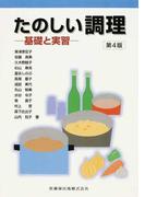 たのしい調理 基礎と実習 第4版