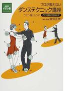 プロが教えないダンステクニック講座 イラスト版 新装版 ラテン編/ルンバ ここに技あり189公式